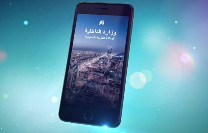Absher Mobile App